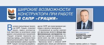 сапр грация официальный сайт