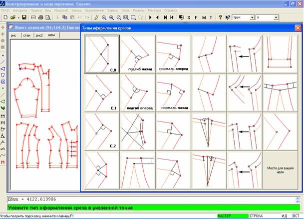 Программа для рисования моделей одежды на компьютере