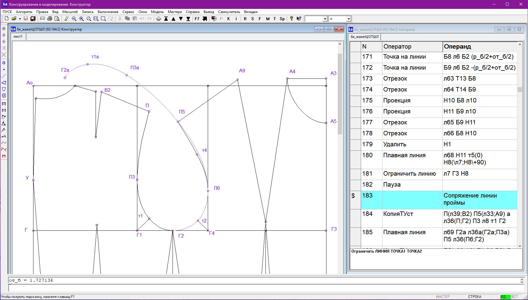 Подсистема «Конструирование и Моделирование»